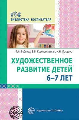 Художественное развитие детей 6—7 лет